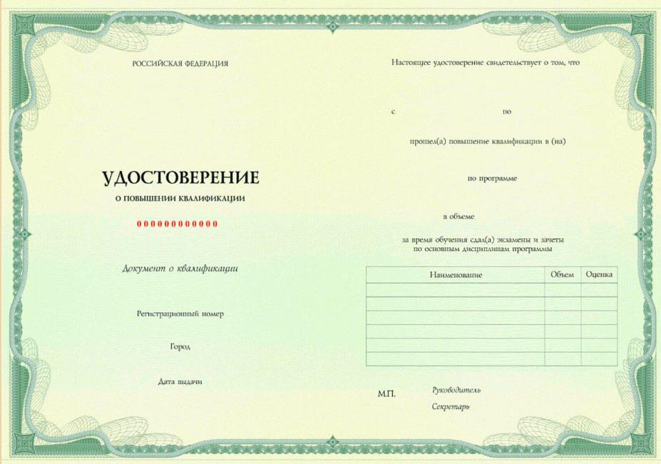 Образец удостоверения выдаваемый образовательным центром Энтерпрайз