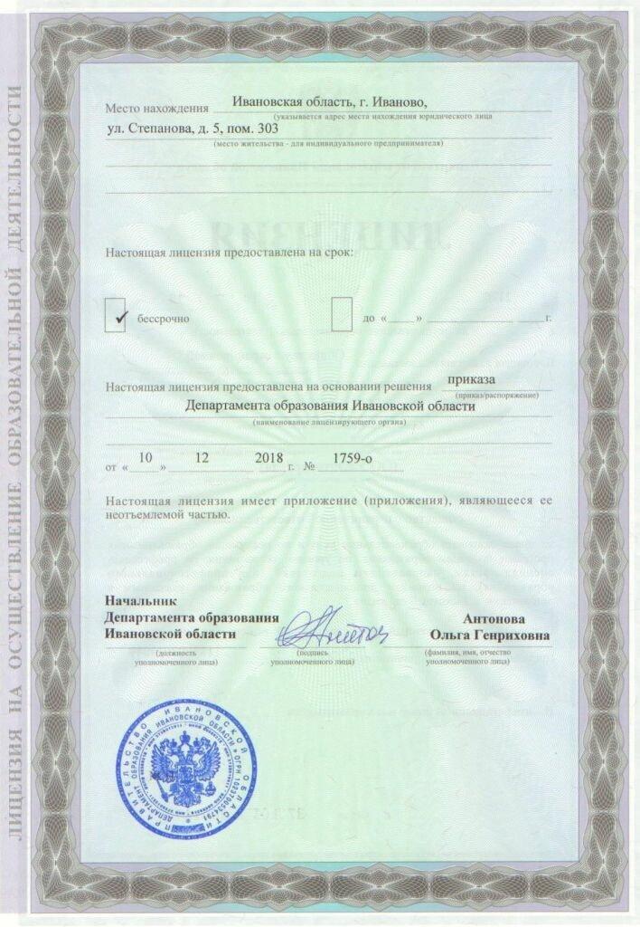 лицензия образовательного центра энтерпрайз