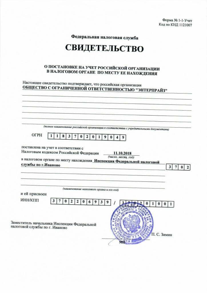 свидетельство о государственной регистрации Энтерпрайз