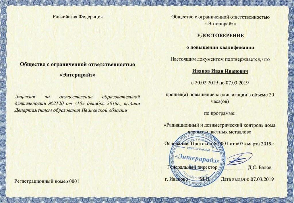 удостоверение по радиационному контролю лома